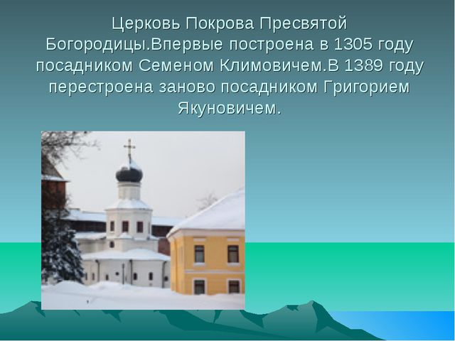 Церковь Покрова Пресвятой Богородицы.Впервые построена в 1305 году посадником...