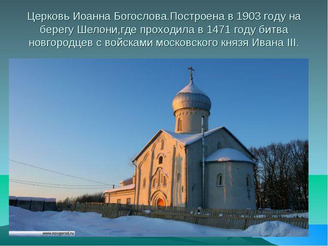 Церковь Иоанна Богослова.Построена в 1903 году на берегу Шелони,где проходила...