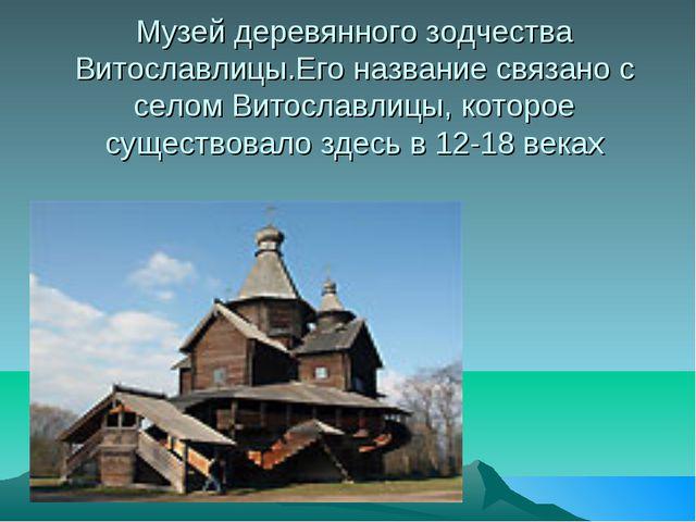 Музей деревянного зодчества Витославлицы.Его название связано с селом Витосла...