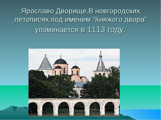 """Ярославо Дворище.В новгородских летописях под именем """"Княжого двора"""" упоминае..."""