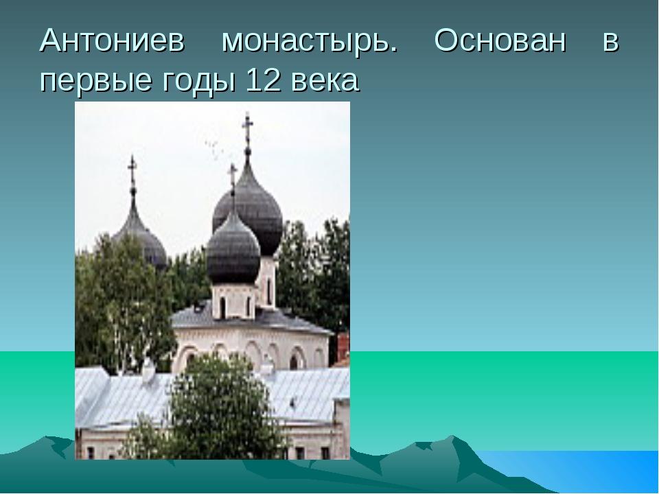 Антониев монастырь. Основан в первые годы 12 века