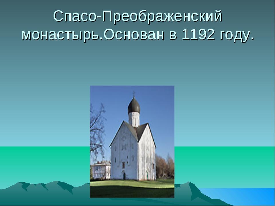 Спасо-Преображенский монастырь.Основан в 1192 году.