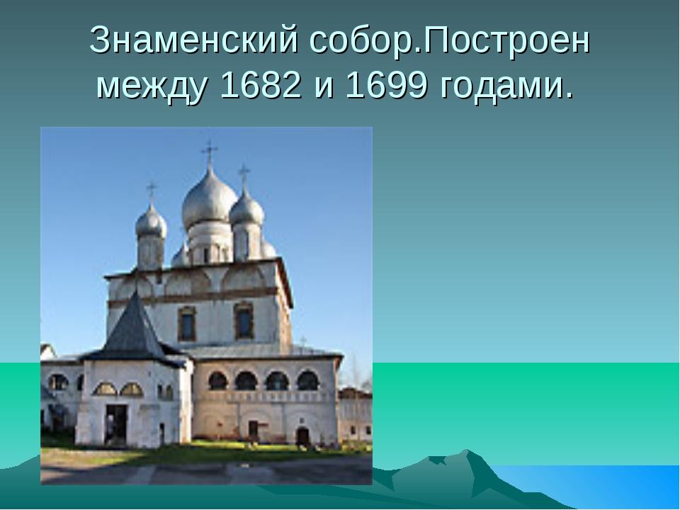 Знаменский собор.Построен между 1682 и 1699 годами.