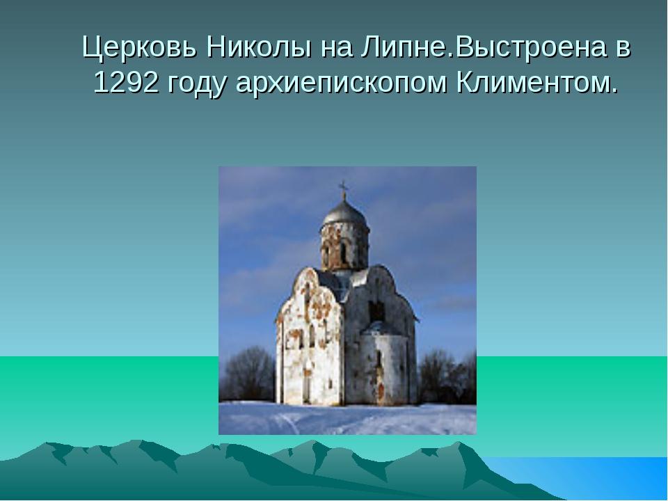 Церковь Николы на Липне.Выстроена в 1292 году архиепископом Климентом.