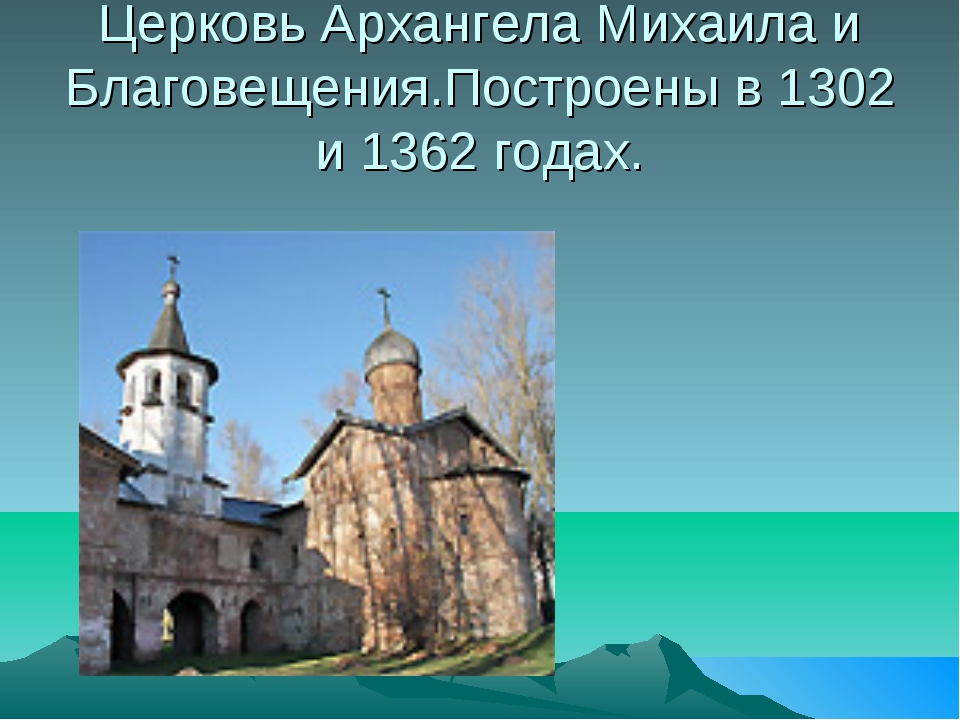 Церковь Архангела Михаила и Благовещения.Построены в 1302 и 1362 годах.