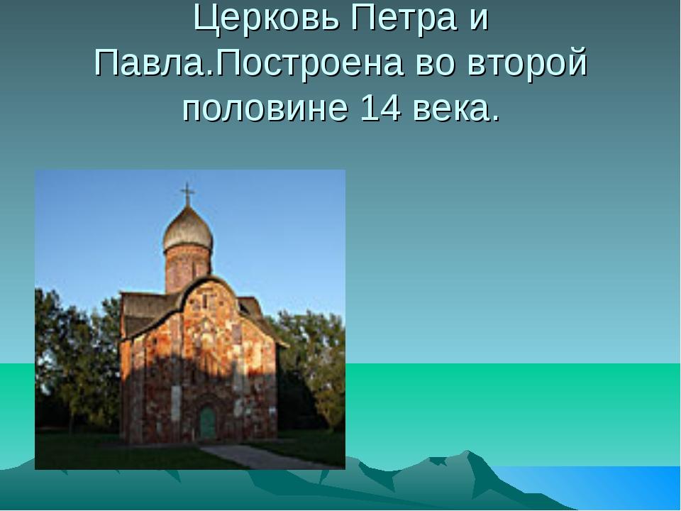 Церковь Петра и Павла.Построена во второй половине 14 века.