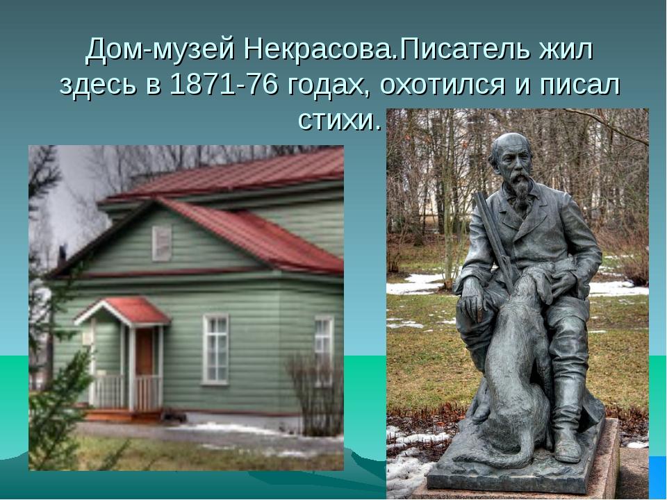 Дом-музей Некрасова.Писатель жил здесь в 1871-76 годах, охотился и писал стихи.