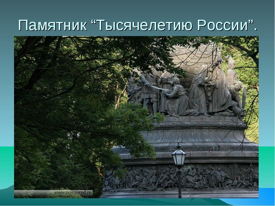 """Памятник """"Тысячелетию России""""."""