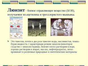 Люизит - боевое отравляющее вещество (БОВ), получаемое из ацетилена и треххло