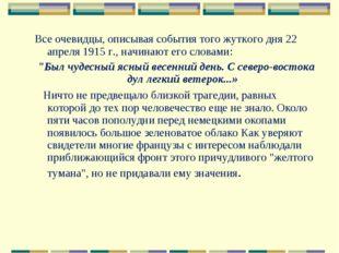 Все очевидцы, описывая события того жуткого дня 22 апреля 1915 г., начинают е