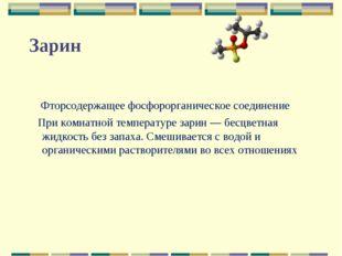 Зарин Фторсодержащее фосфорорганическое соединение При комнатной температуре