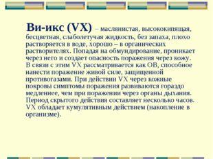 Ви-икс (VX) – маслянистая, высококипящая, бесцветная, слаболетучая жидкость,