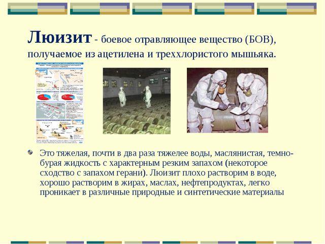 Люизит - боевое отравляющее вещество (БОВ), получаемое из ацетилена и треххло...