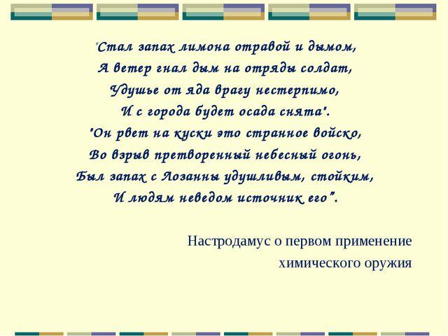 """""""Стал запах лимона отравой и дымом, А ветер гнал дым на отряды солдат, Удушье..."""