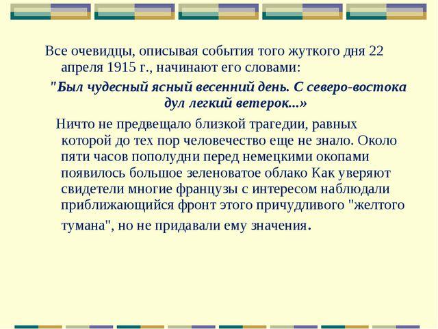 Все очевидцы, описывая события того жуткого дня 22 апреля 1915 г., начинают е...