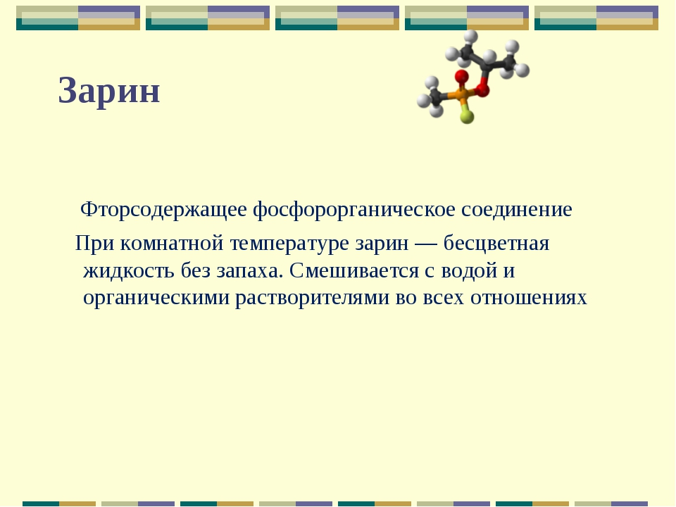 Зарин Фторсодержащее фосфорорганическое соединение При комнатной температуре...