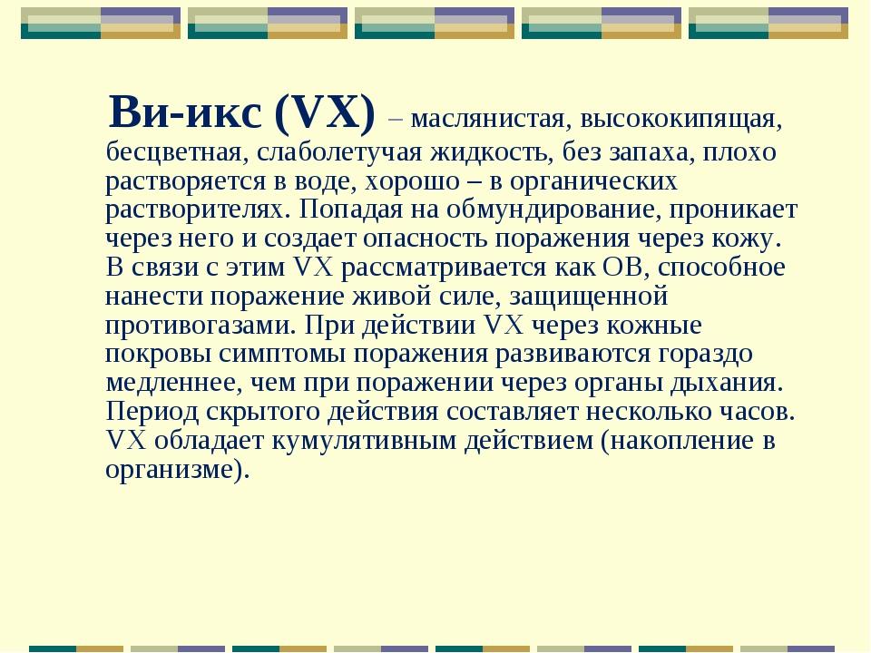 Ви-икс (VX) – маслянистая, высококипящая, бесцветная, слаболетучая жидкость,...