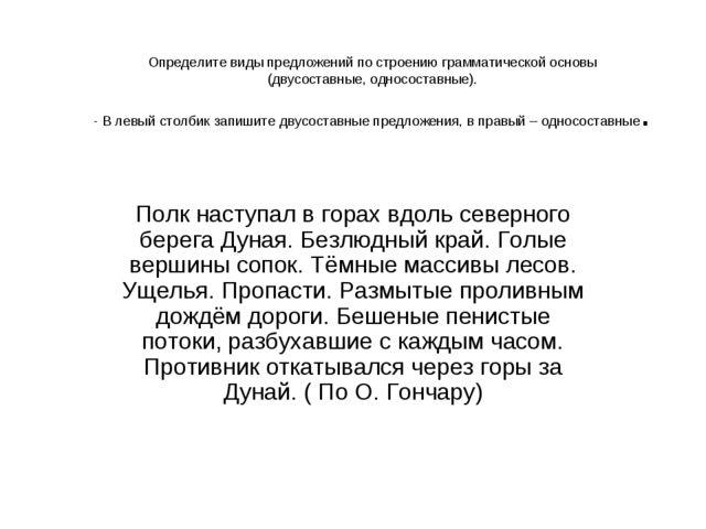 Определите виды предложений по строению грамматической основы (двусоставные,...