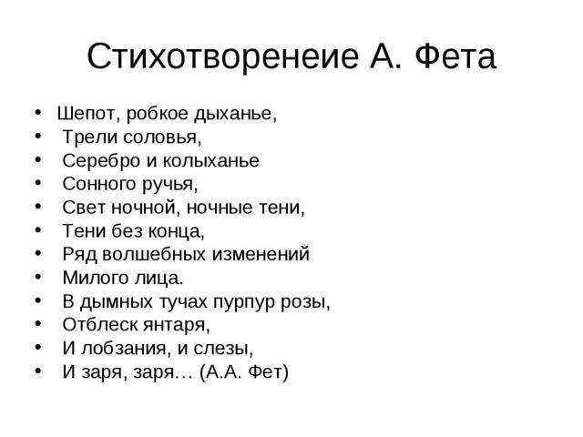 Стихотворенеие А. Фета Шепот, робкое дыханье, Трели соловья, Серебро и колыха...