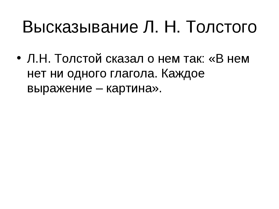 Высказывание Л. Н. Толстого Л.Н. Толстой сказал о нем так: «В нем нет ни одно...