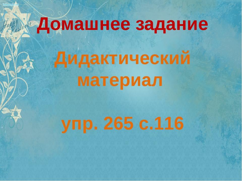 Домашнее задание Дидактический материал упр. 265 с.116