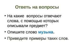 Ответь на вопросы На какие вопросы отвечают слова, с помощью которых описывал