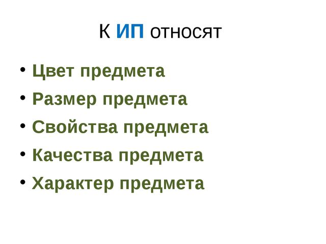 К ИП относят Цвет предмета Размер предмета Свойства предмета Качества предмет...