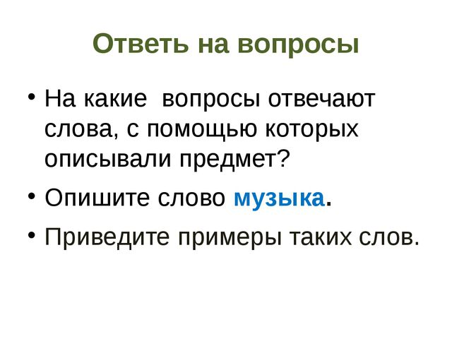 Ответь на вопросы На какие вопросы отвечают слова, с помощью которых описывал...