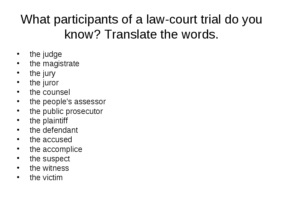 What participants of a law-court trial do you know? Translate the words. the...