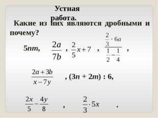 5пт, , , , , (3п + 2т) : 6, , . Устная работа. Какие из них являются дробными