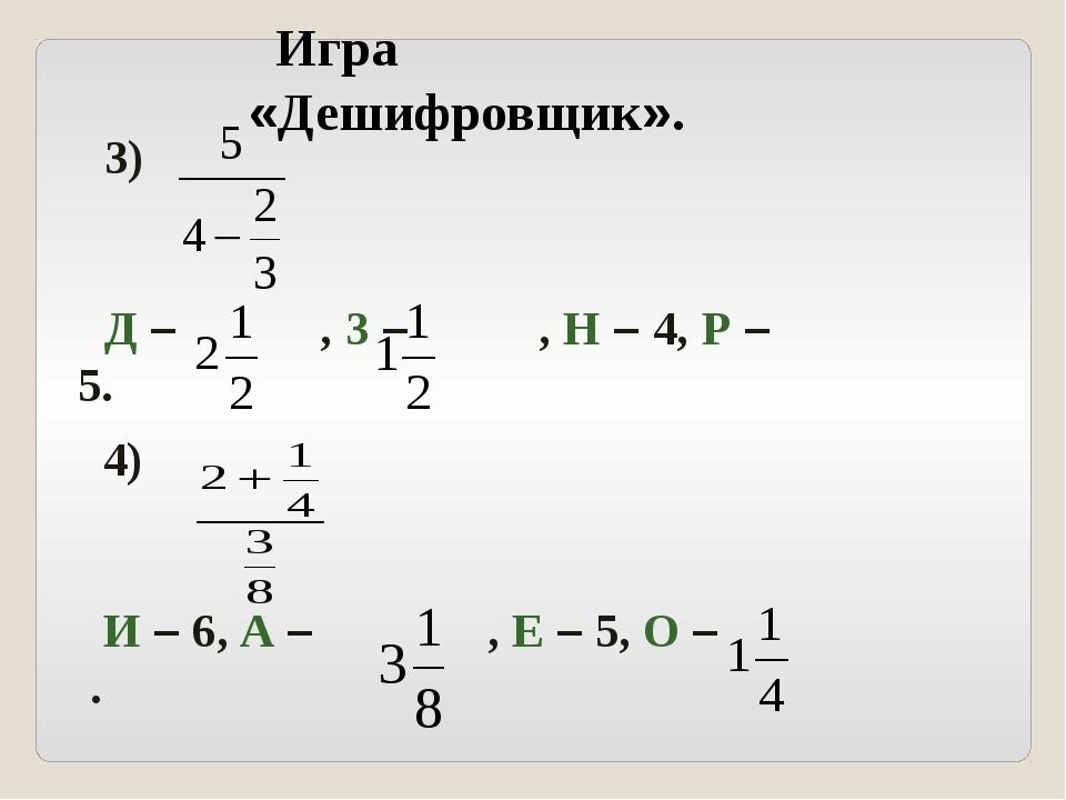 3) Д – , 3 – , Н – 4, Р – 5. Игра «Дешифровщик». 4) И – 6, А – , Е – 5, О – .