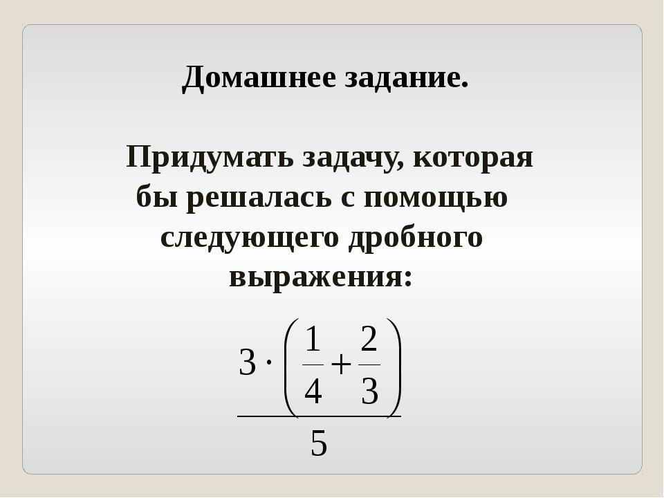 Домашнее задание. Придумать задачу, которая бы решалась с помощью следующего...