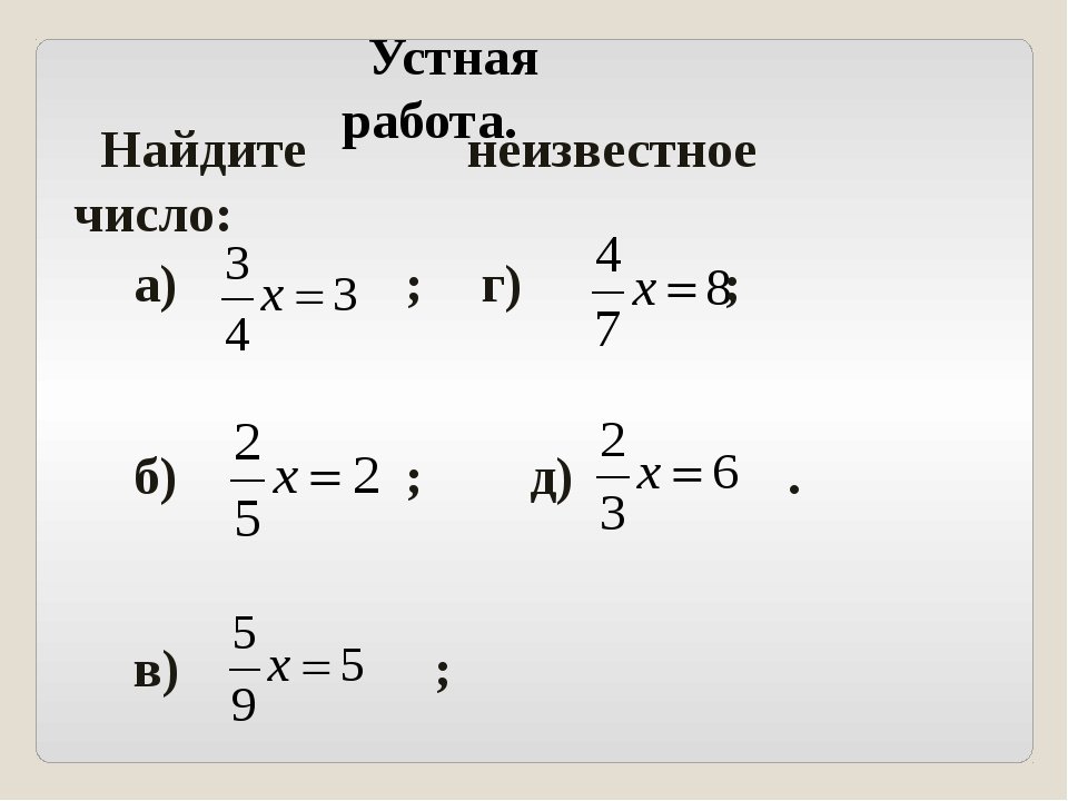 Устная работа. Найдите неизвестное число: а) ; г) ; б) ; д) .  в) ;
