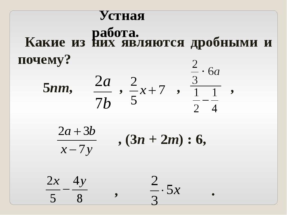 5пт, , , , , (3п + 2т) : 6, , . Устная работа. Какие из них являются дробными...
