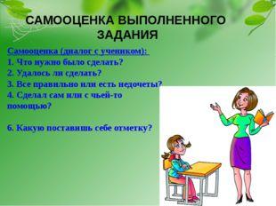Самооценка (диалог с учеником): 1. Что нужно было сделать? 2. Удалось ли сде
