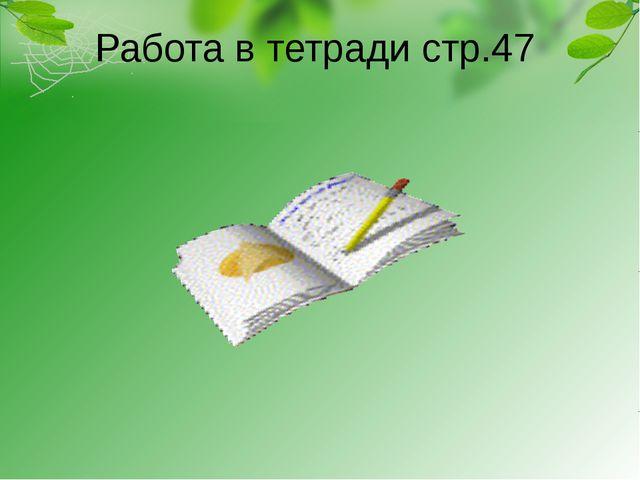 Работа в тетради стр.47