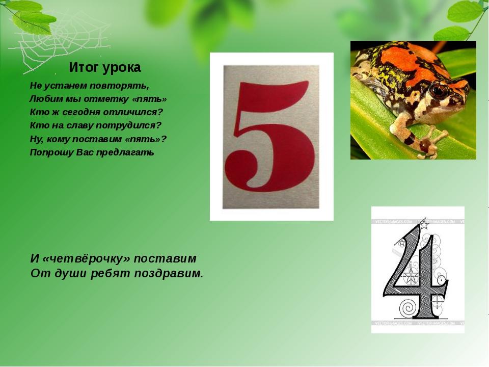 Итог урока Не устанем повторять, Любим мы отметку «пять» Кто ж сегодня отличи...
