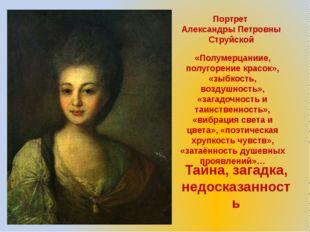 Тайна, загадка, недосказанность Портрет Александры Петровны Струйской «Полуме
