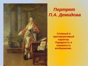 Портрет П.А. Демидова Сложный и противоречивый характер. Парадность и камерно