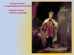 Портрет Павла I в коронационном облачении (Портрет Павла в белом далматике)