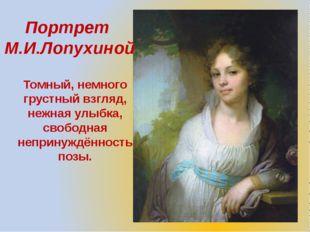 Портрет М.И.Лопухиной Томный, немного грустный взгляд, нежная улыбка, свободн