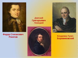 Федор Степанович Рокотов Дмитрий Григорьевич Левицкий Владимир Лукич Боровико