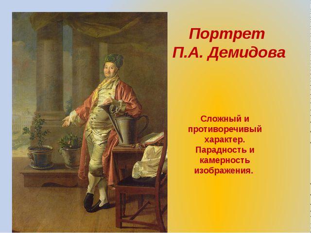 Портрет П.А. Демидова Сложный и противоречивый характер. Парадность и камерно...