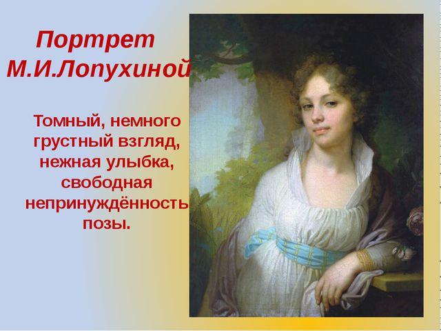 Портрет М.И.Лопухиной Томный, немного грустный взгляд, нежная улыбка, свободн...