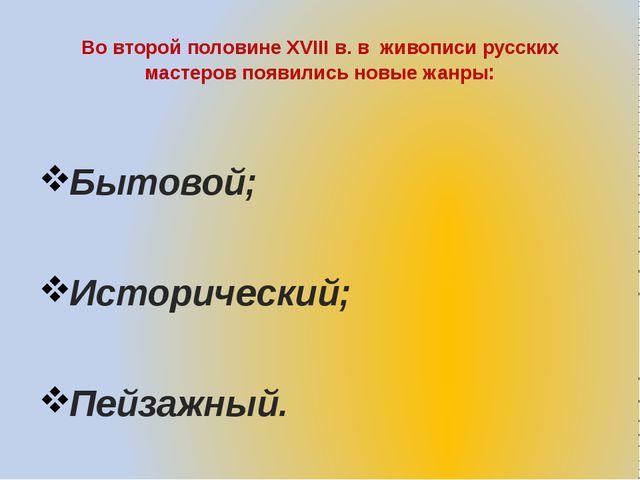 Во второй половине XVIII в. в живописи русских мастеров появились новые жанры...