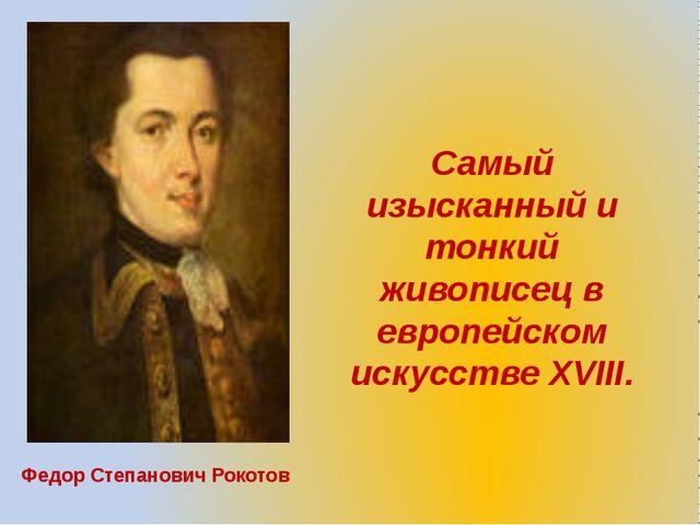 Самый изысканный и тонкий живописец в европейском искусстве XVIII. Федор Степ...