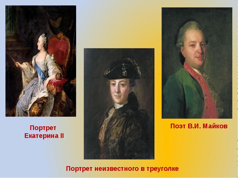 Портрет Екатерина II Портрет неизвестного в треуголке Поэт В.И. Майков