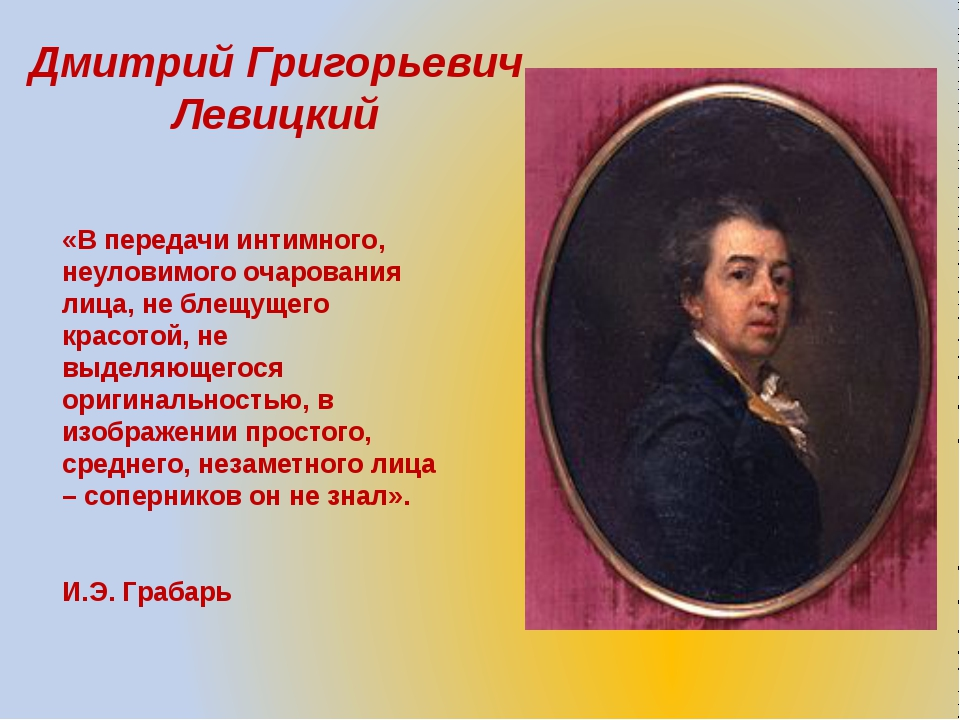 Дмитрий Григорьевич Левицкий «В передачи интимного, неуловимого очарования ли...