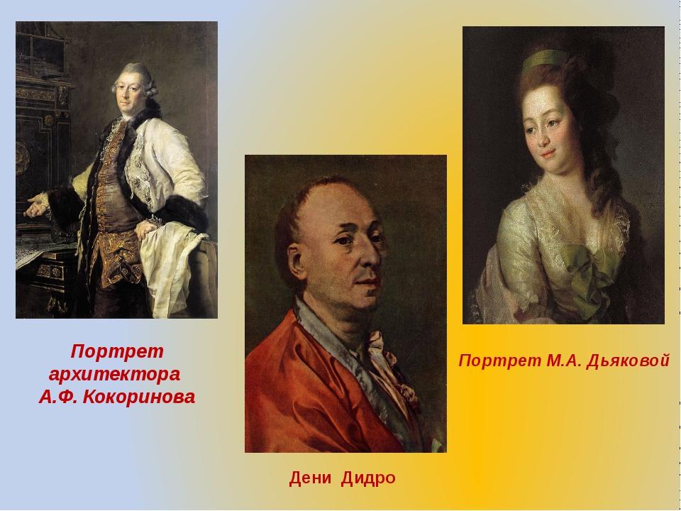 Портрет архитектора А.Ф. Кокоринова Дени Дидро ПортретМ.А. Дьяковой
