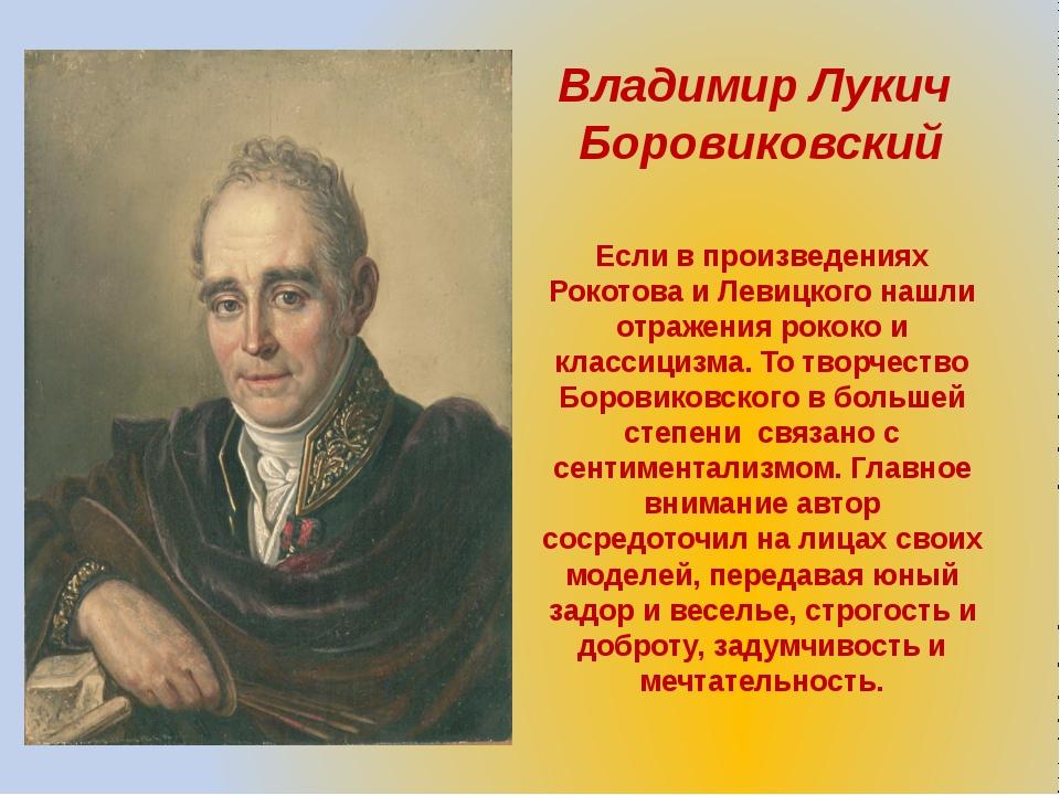 Владимир Лукич Боровиковский Если в произведениях Рокотова и Левицкого нашли...